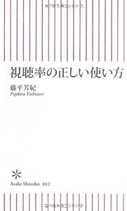 視聴率の正しい使い方 (朝日新書 42)