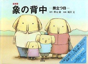 絵本版 象の背中 ―旅立つ日― (CD付き)