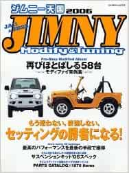 Heaven Jimny-Jimny modify & tuning (2006) (Gakken mook) ISBN