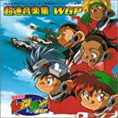 爆走兄弟レッツ&ゴー!WGP ― 超速音楽集