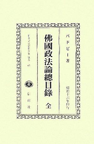日本立法資料全集