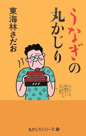 うなぎの丸かじり (丸かじりシリーズ (25))(東海林 さだお)