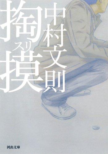 掏摸(スリ) (河出文庫)