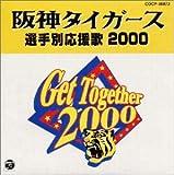 阪神タイガース選手別応援歌 2000