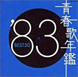 青春歌年鑑 1983