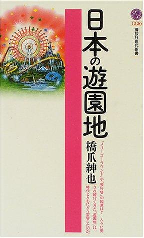 日本の遊園地 (講談社現代新書)