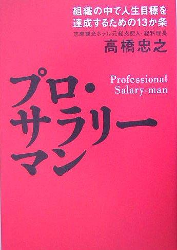 プロ・サラリーマン―組織の中で人生目標を達成するための13か条