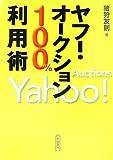 ヤフー・オークション100%利用術 (朝日文庫)