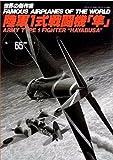 陸軍1式戦闘機隼 (世界の傑作機 NO. 65)