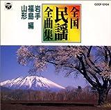 日本民謡全曲集(5)岩手・福島
