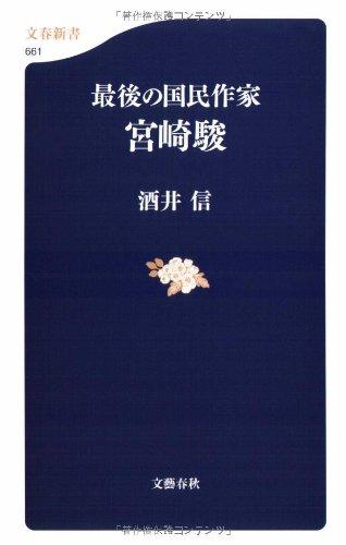 最後の国民作家 宮崎駿 (文春新書)