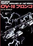 OVー10ブロンコ no.45 (世界の傑作機 NO. 45)