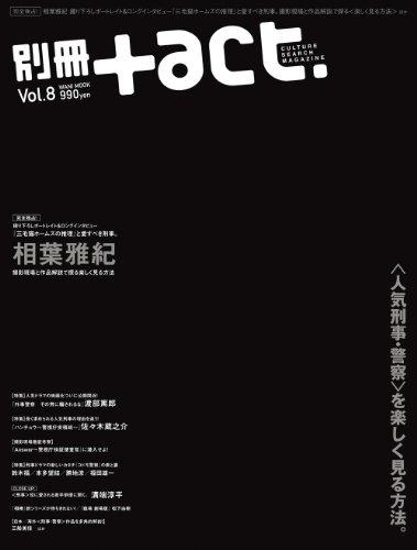 別冊+act. Vol.8 (2012)―CULTURE SEARCH MAGAZINE (ワニムックシリーズ 185)
