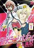グラビテーションEX 1 (1) (バーズコミックス)