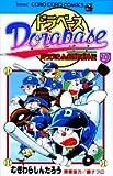 ドラベース―ドラえもん超野球外伝 (10) (てんとう虫コミックス―てんとう虫コロコロコミックス)