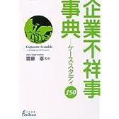 企業不祥事事典―ケーススタディ150 (日外選書Fontana)