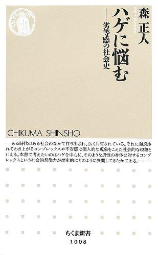 ハゲに悩む: 劣等感の社会史 (ちくま新書)
