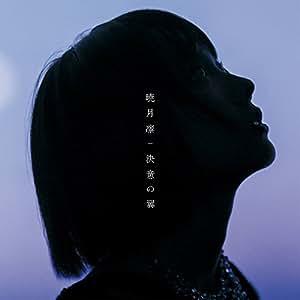 決意の翼(初回生産限定盤) [CD+DVD]