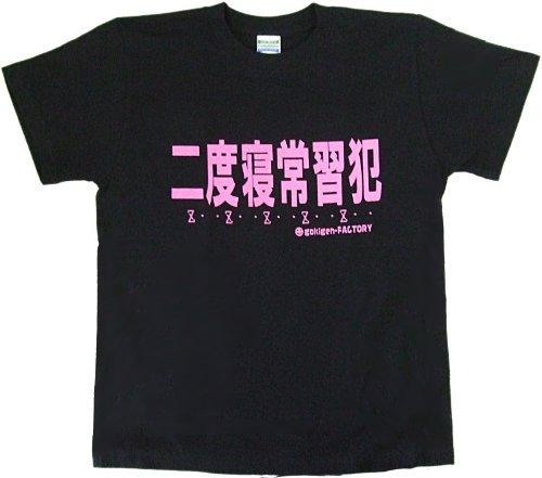 あほT,二度寝常習犯,遅刻常習犯,遅刻しても許される,2度寝,バカT,おもしろTシャツ,半袖,Tシャツ,カットソー,パーティグッズ,