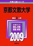 京都文教大学 [2009年版 大学入試シリーズ] (大学入試シリーズ 421)