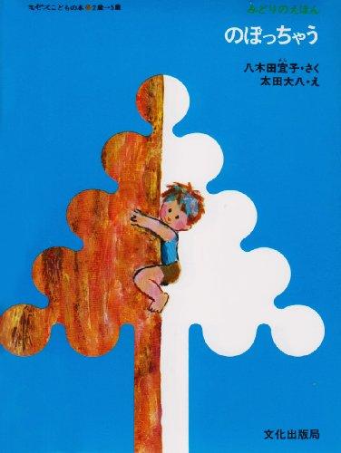 のぼっちゃう (八木田宜子みどりのえほん 7)