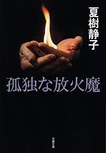 孤独な放火魔 (文春文庫)