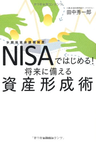 NISAではじめる! 将来に備える資産形成術