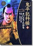 鬼平犯科帳 (6) (SPコミックス―時代劇シリーズ)