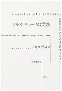マルチチュードの文法―現代的な生活形式を分析するために