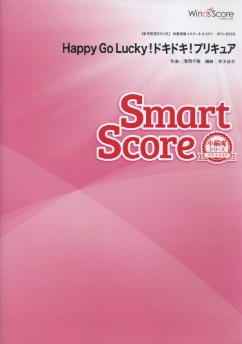 Reference sound source CD with Happy Go Lucky! pounding! precure [smart score SPH-0026 for the small organization.