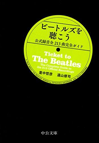 ビートルズを聴こう - 公式録音全213曲完全ガイド (中公文庫)
