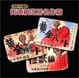 日本の大道芸~紙芝居のすべて