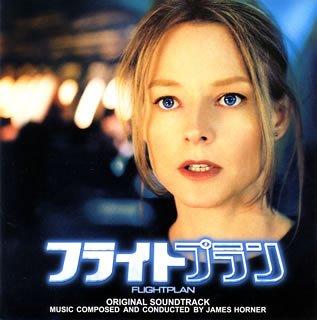 フライト・プラン オリジナル・サウンドトラック(CCCD)