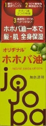 オリヂナル ホホバ油N 75ml