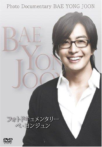 フォトドキュメンタリーペ・ヨンジュン~ Photo Documentary BAE YONG JOON~
