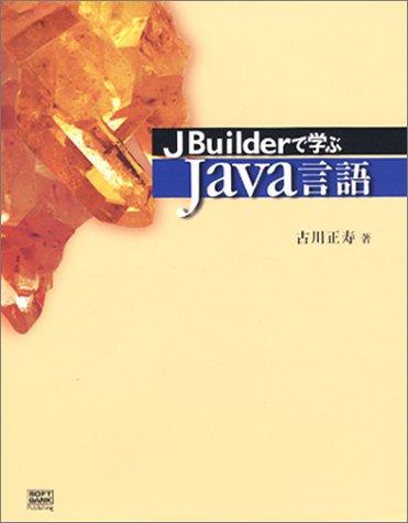 JBuilderで学ぶJava言語