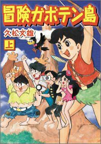 冒険ガボテン島 (上) (マンガショップシリーズ (11))