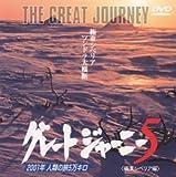 グレートジャーニー(5) [DVD]