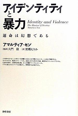アイデンティティと暴力 書影