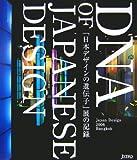 「日本デザインの遺伝子展」の記録 DNA of Japanese Design