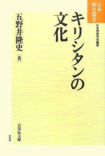 キリシタンの文化 (日本歴史叢書)