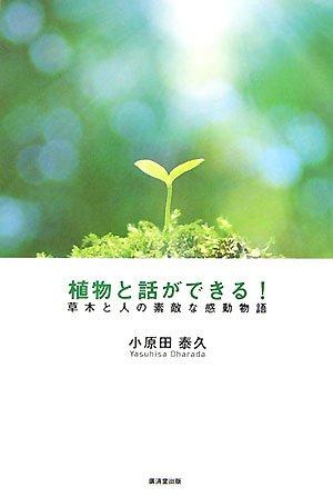 植物と話ができる!―草木と人の素敵な感動物語