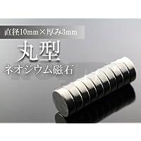 丸型/10mm×3mm/ネオジウム磁石 【10個】