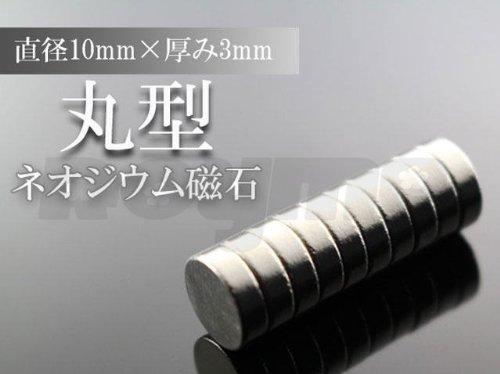 Round / 10 mm × 3 mm / neodymium magnet [10]