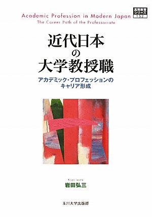 近代日本の大学教授職