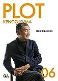 サムネイル:隈研吾の新しい書籍『PLOT 06 隈研吾』