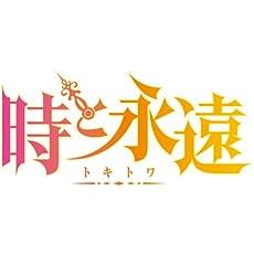 時と永遠~トキトワ~LIMITED EDITION (初回封入特典:ダウンロードコード同梱)