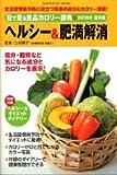 目で見る食品カロリー辞典 (ヘルシー&肥満解消2006年最新版) (Gakken hit mook)