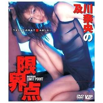及川奈央の限界点 [DVD]
