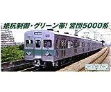 Nゲージ 営団地下鉄5000系冷改車北綾瀬支線3両セット